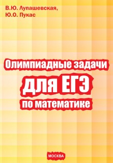 Вышла книга троицких авторов «Олимпиадные задачи для ЕГЭ по математике»