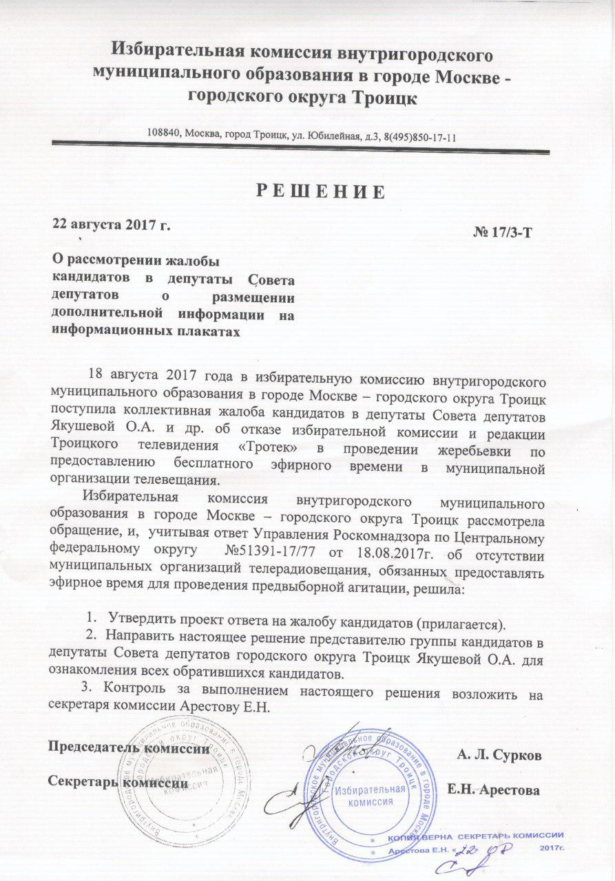Кандидаты в депутаты против правил игры ТИКа