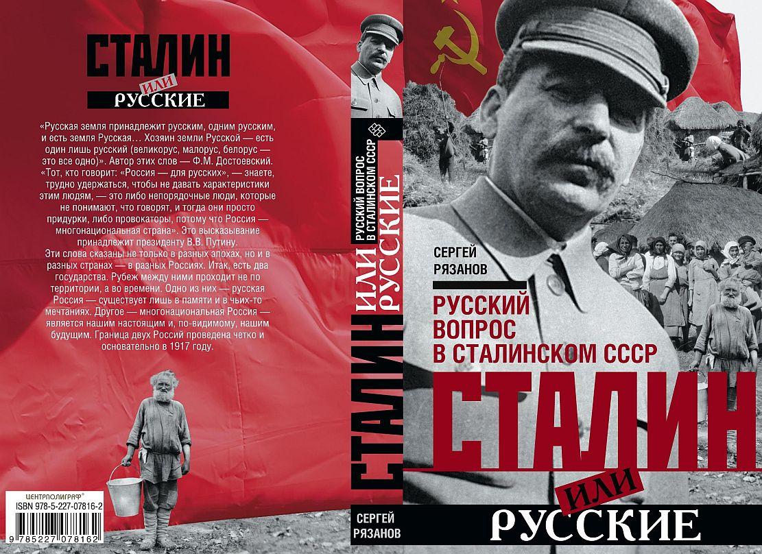 Троичанин С. Рязанов написал книгу «Сталин или русские»
