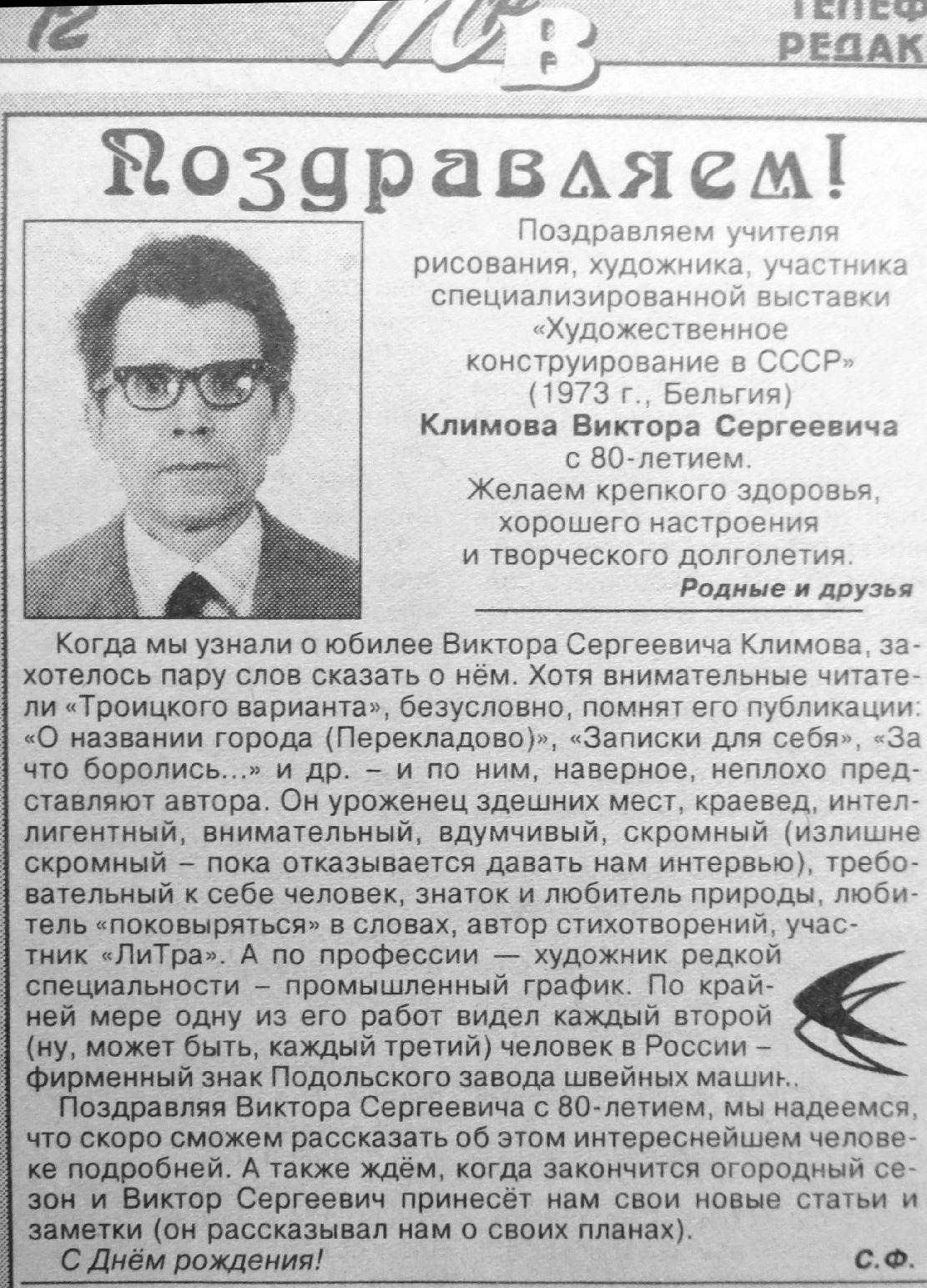 В честь 100-летия В.С. Климова