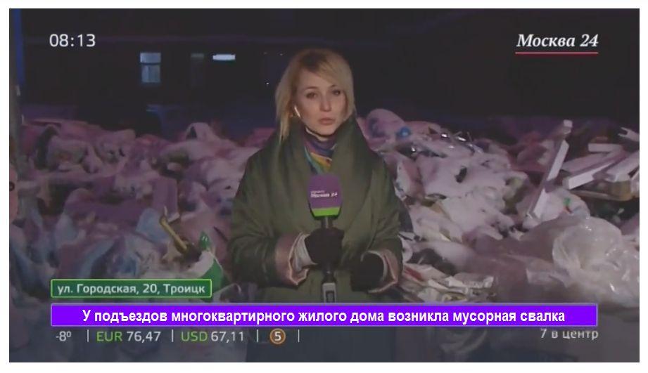 Почему в Троицке больше месяца не вывозят мусор со двора