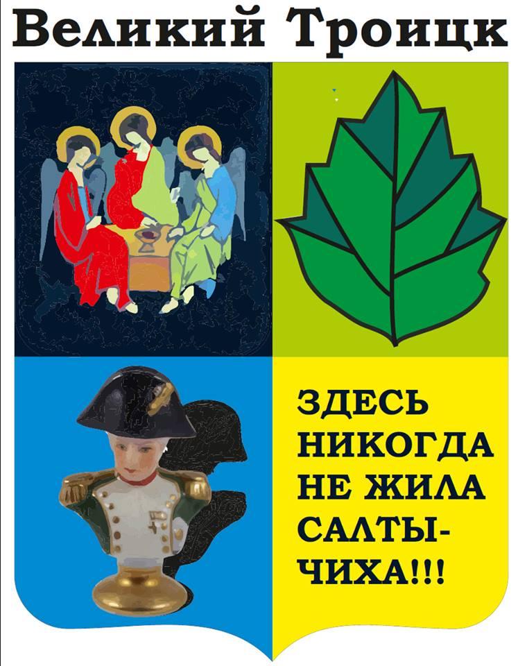 К 23-летию троицкого герба