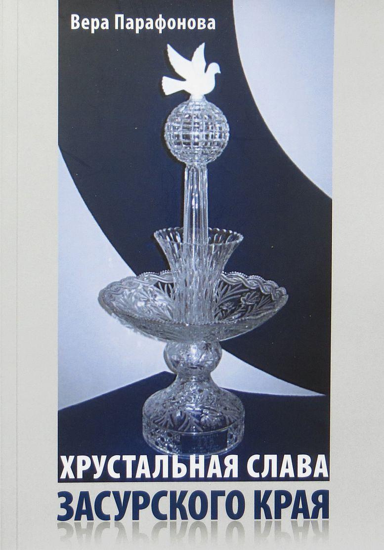 Новая книга В.А. Парафоновой