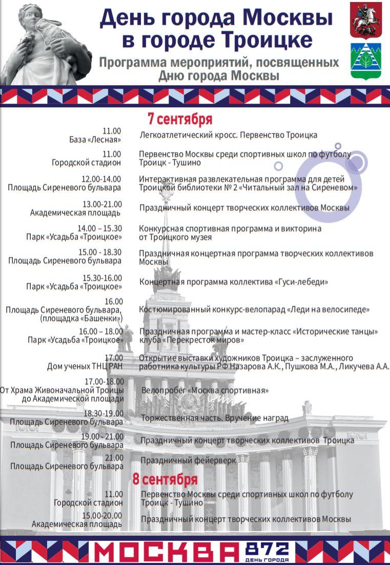 Мероприятия в День Москвы 7-8 сентября