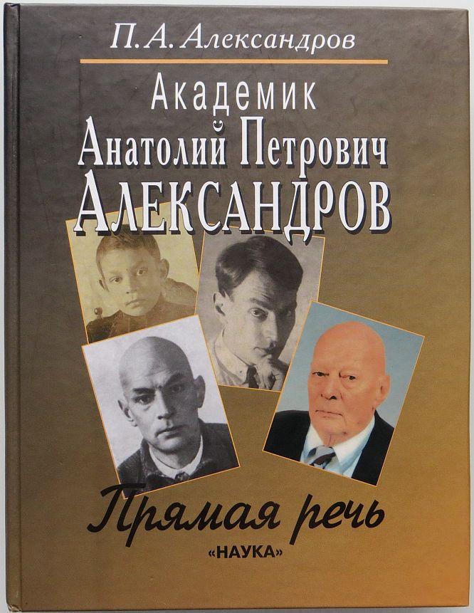 «Александров, Александров, академик самый главный!..»