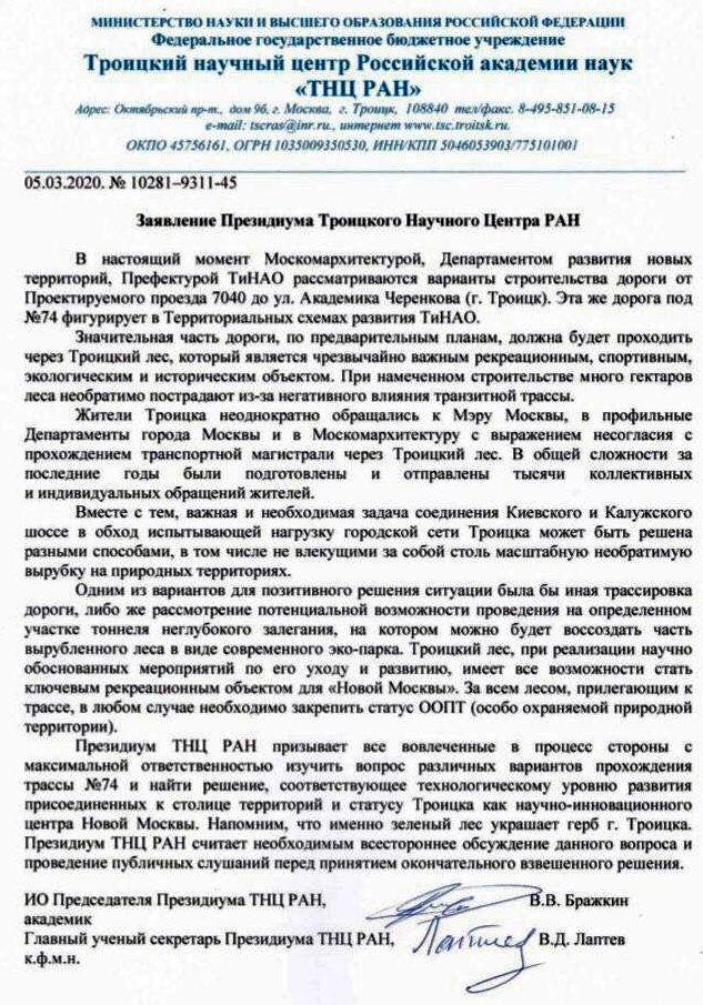 Заявление Президиума Троицкого Научного Центра РАН