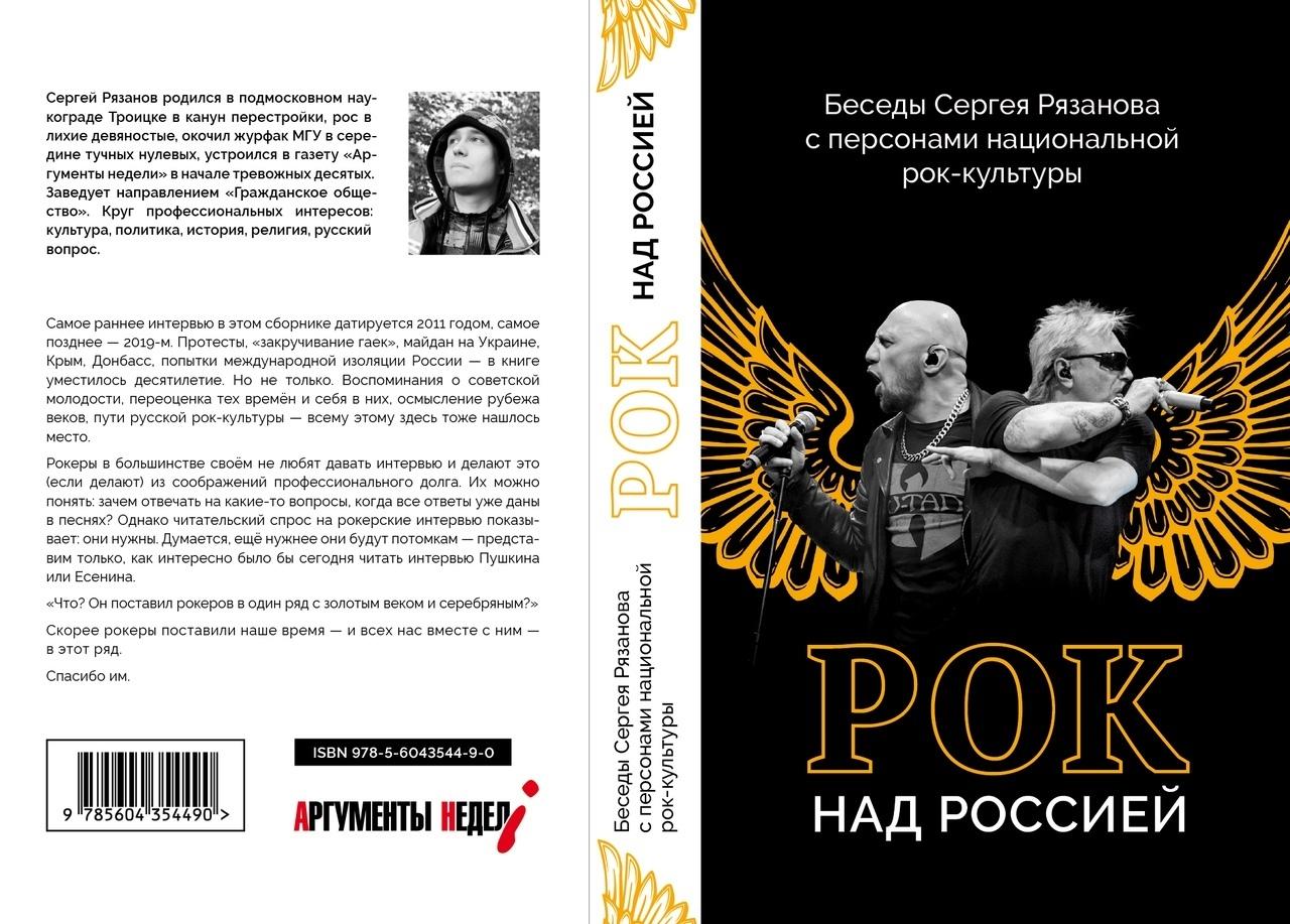 «Рок над Россией»— книга троицкого автора